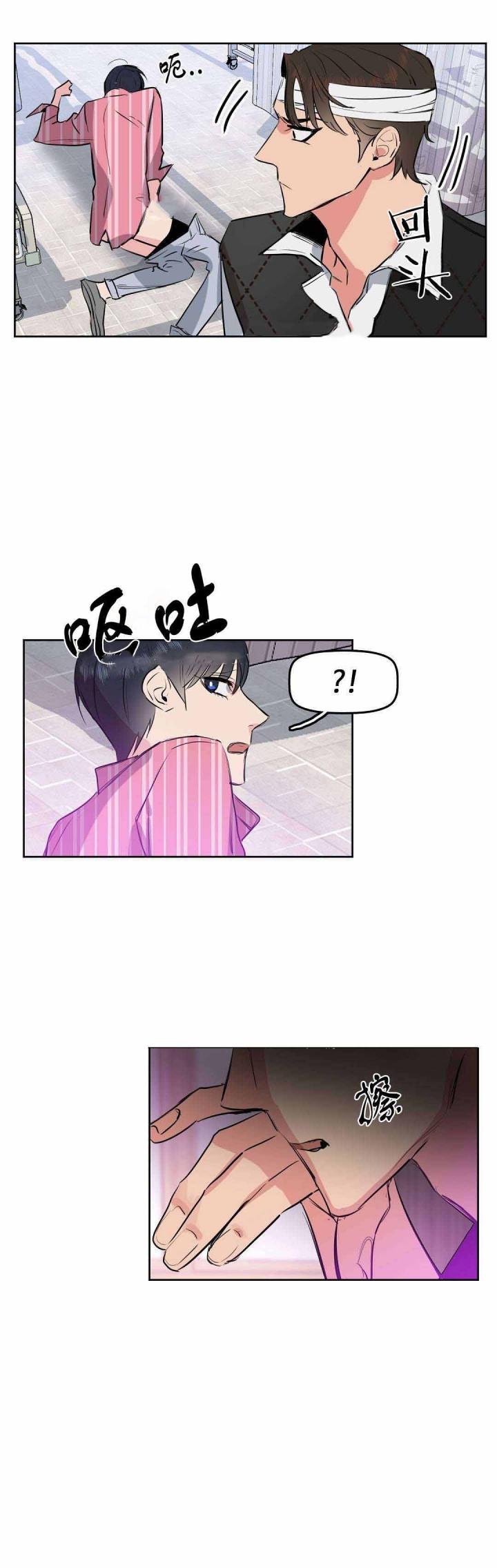 《吻我骗子》第四话 耽美漫画网嗨漫耽美资源最新更新