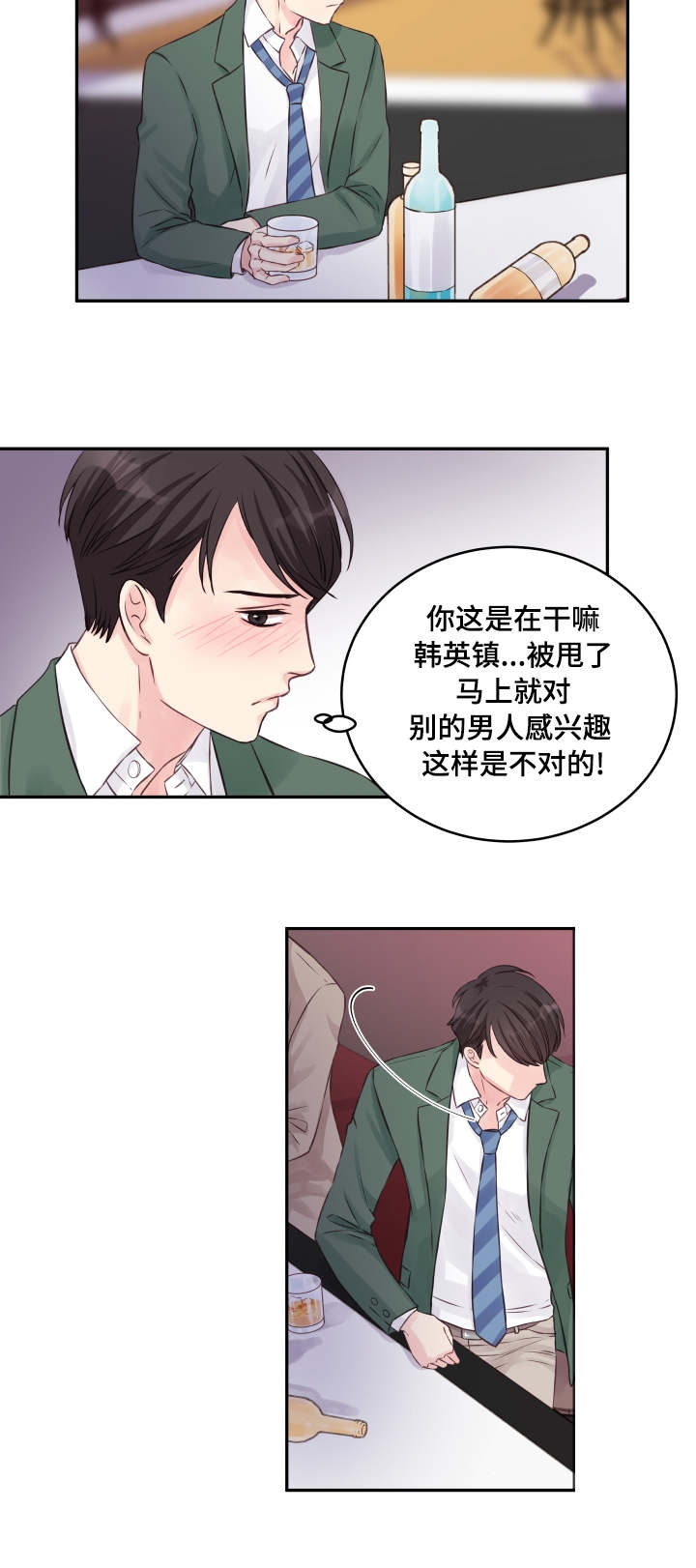 情迷高校-彩虹漫画免费在线阅读-最新连载更新至77话-啵乐漫画